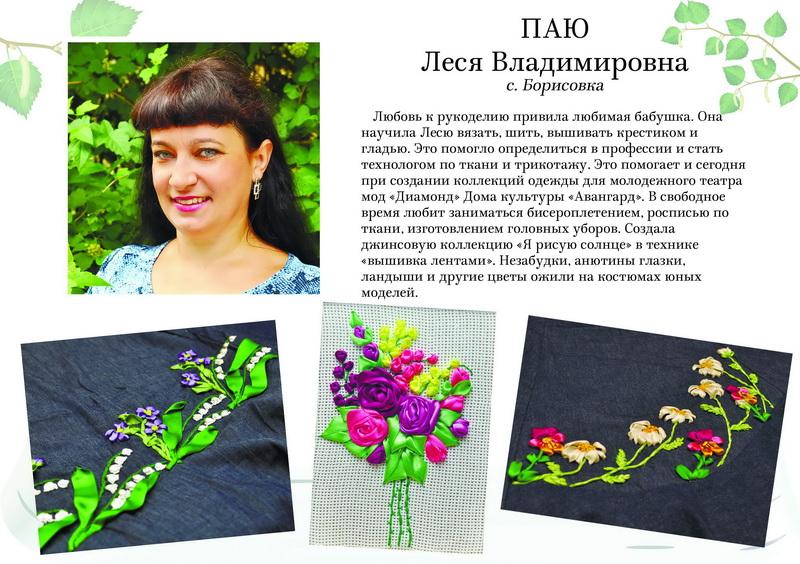 Паю Леся Владимировна