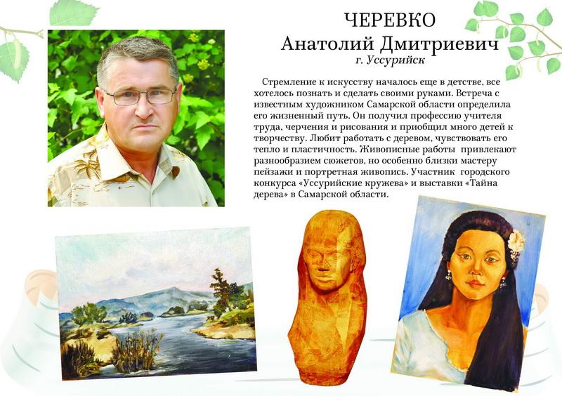 Черевко Анатолий Дмитриевич