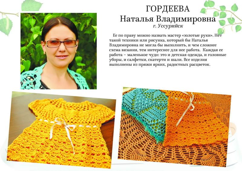 Гордеева Наталья Владимировна