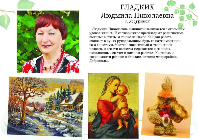 Гладких Людмила Николаевна
