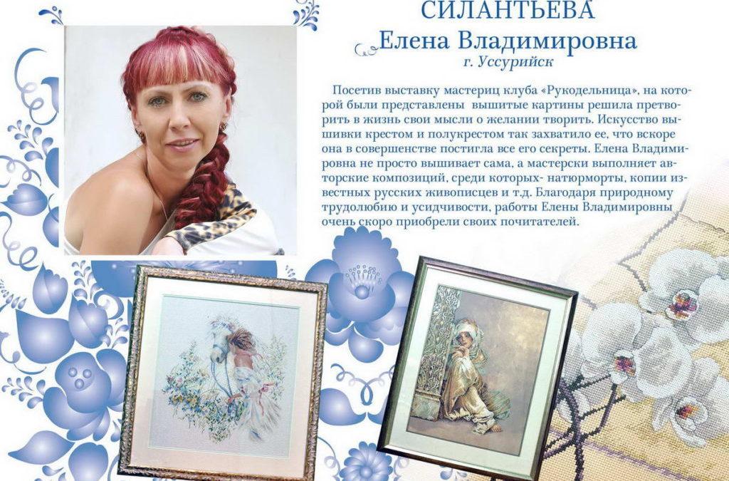 Силантьева Елена Владимировна