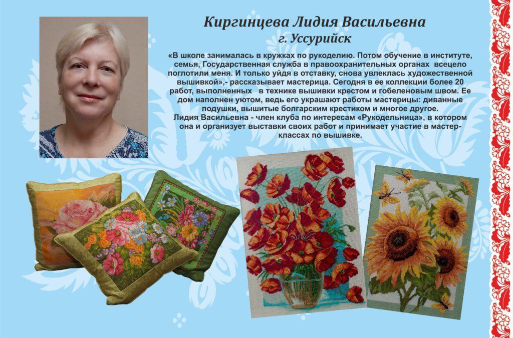 Киргинцева Лидия Васильевна