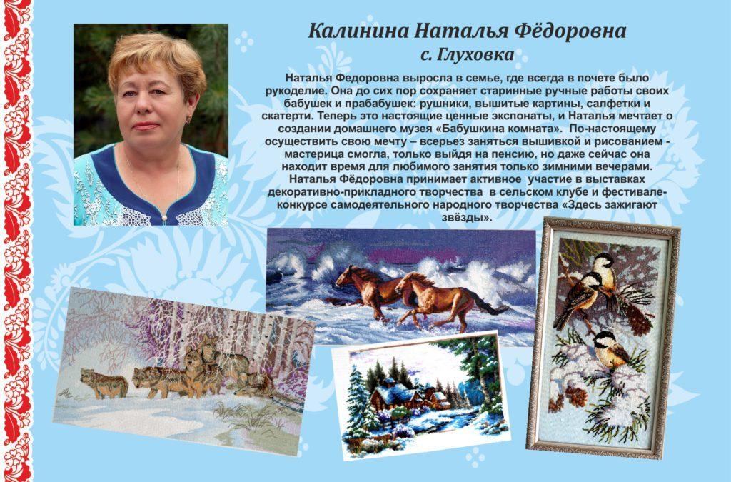 Калинина Наталья Федоровна