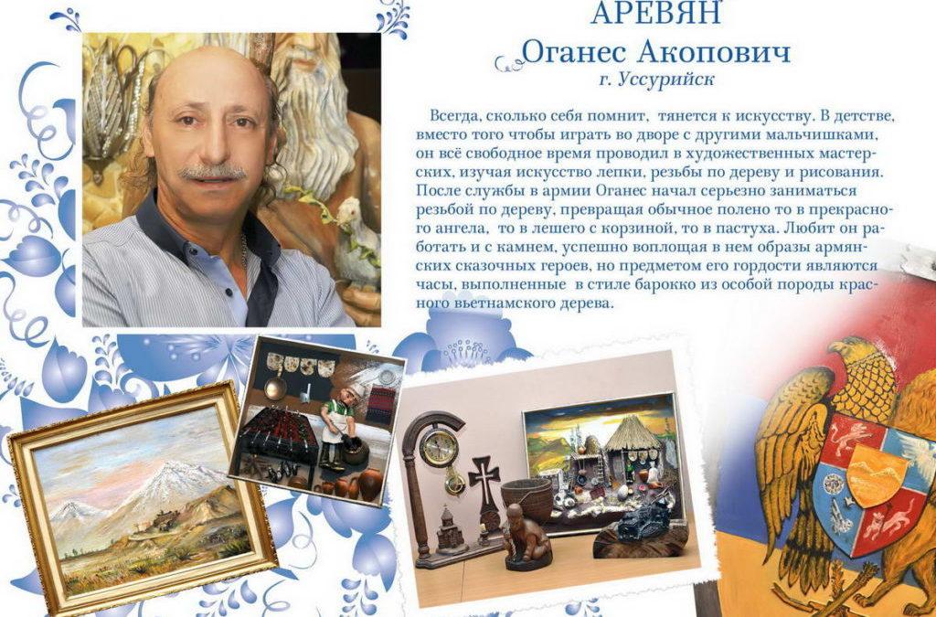 Аревян Оганес Акопович