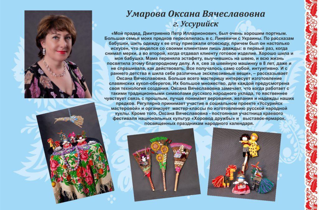 Умарова Оксана Вячеславовна