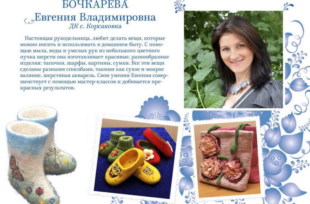Бочкарева Евгения Владимировна