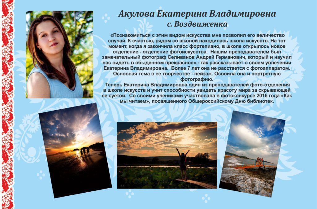 Акулова Екатерина Владимировна