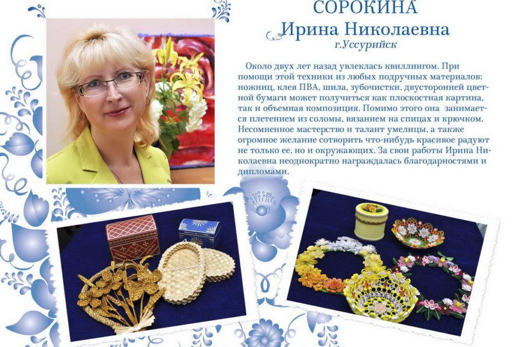 Сорокина Ирина Николаевна