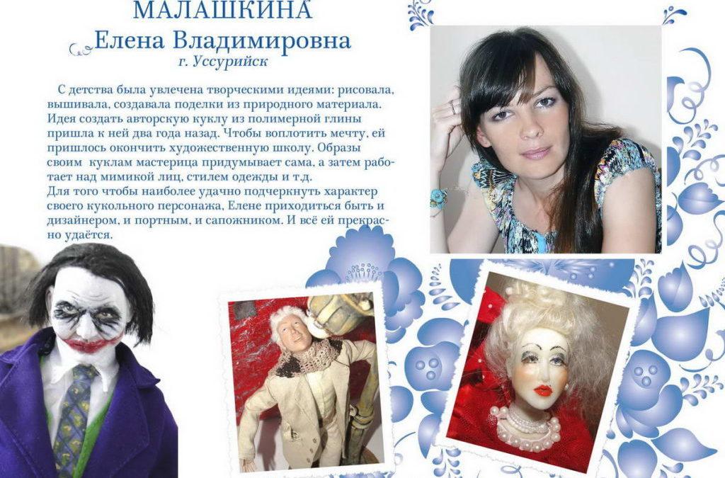 Малашкина Елена Владимировна