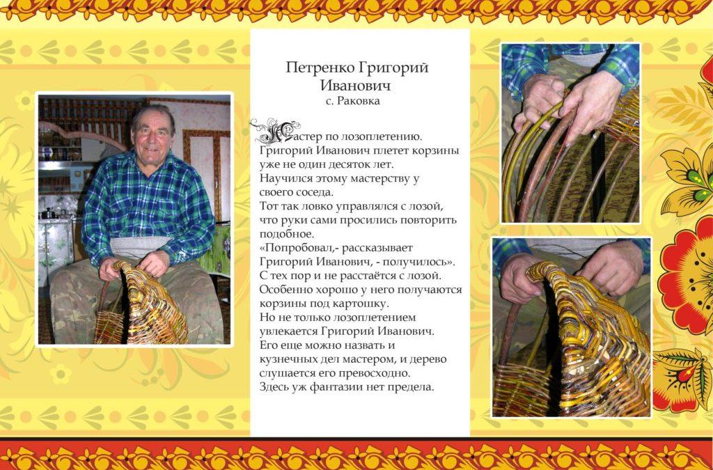 Петренко Григорий Иванович