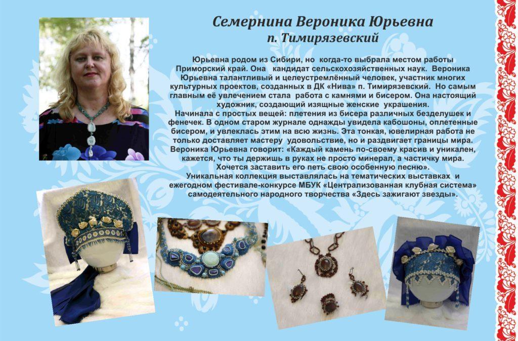 Семернина Вероника Юрьевна
