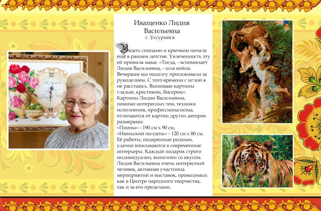 Иващенко Лидия Васильевна
