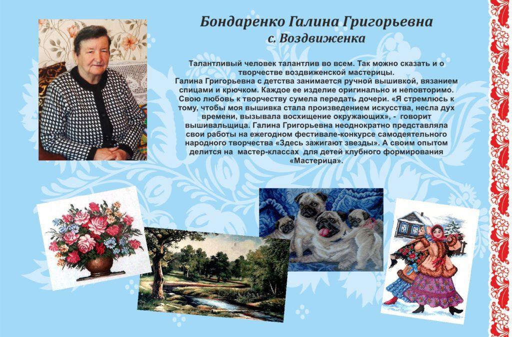 Бондаренко Галина Григорьевна