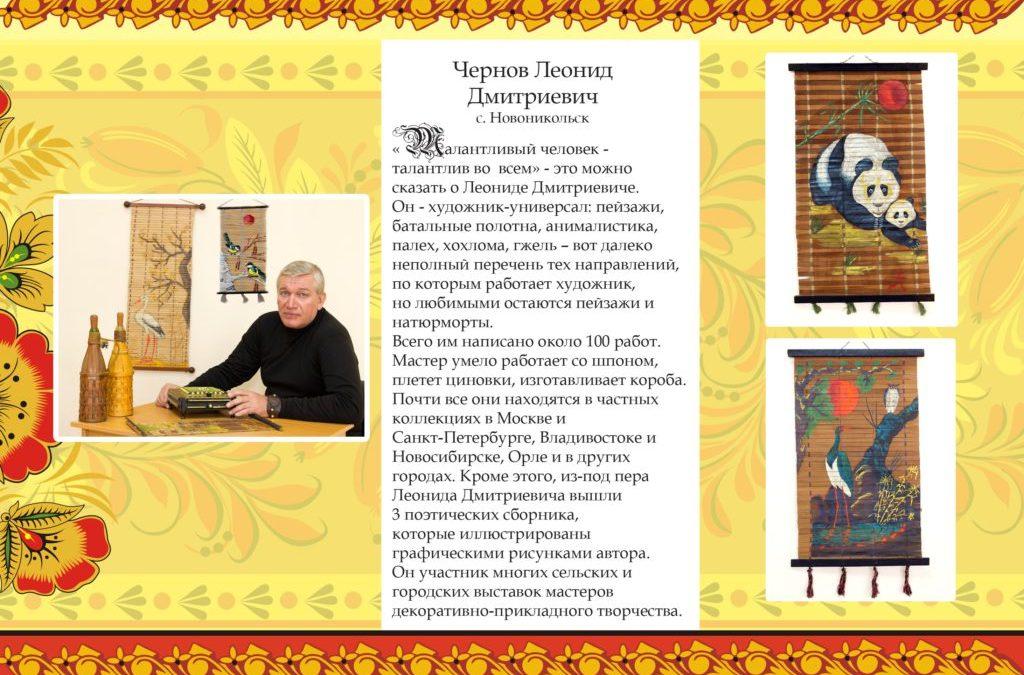 Чернов Леонид Дмитриевич