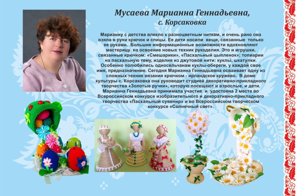 Мусаева Марианна Геннадьевна