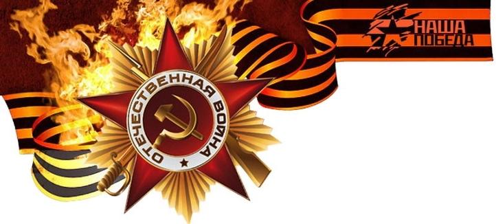 Конкурсы и акции к дню великой Победы