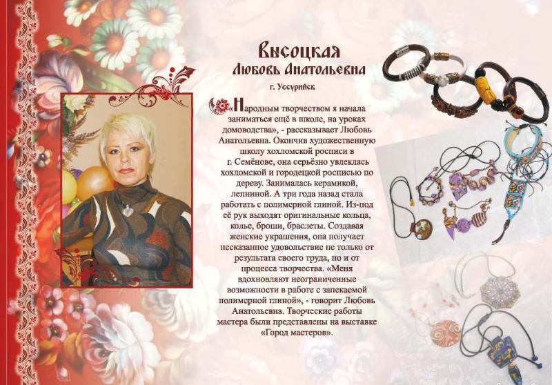 Высоцкая Любовь Анатольевна