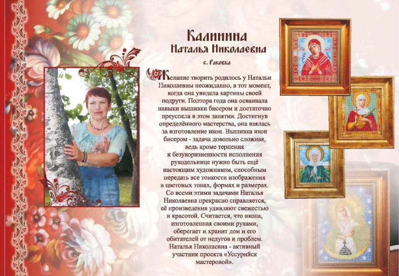 Калинина Наталья Николаевна