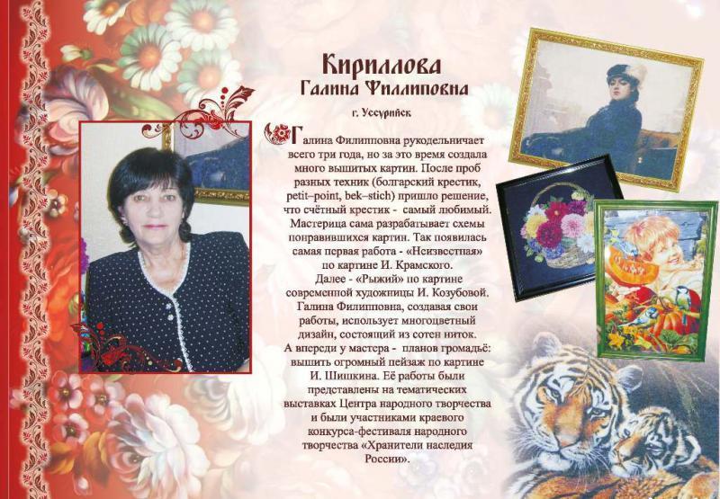 Кириллова Галина Филипповна