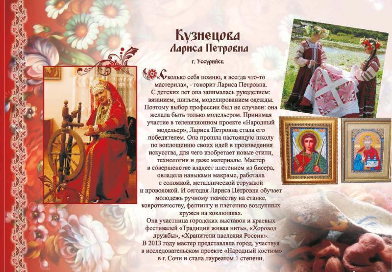 Кузнецова Лариса Петровна