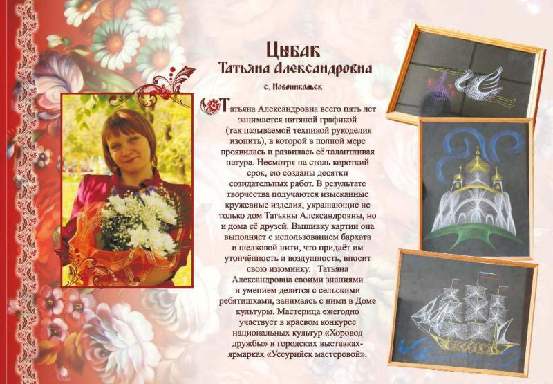 Цыбак Татьяна Александровна