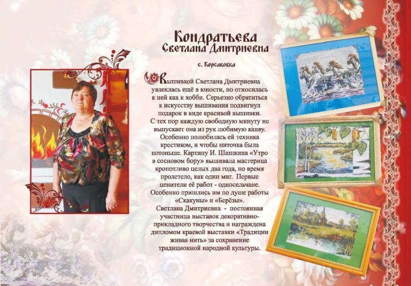 Кондратьева Светлана Дмитриевна