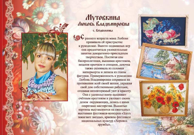 Мутовкина Любовь Владимировна