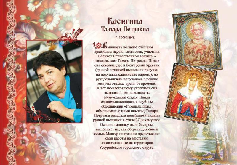 Косыгина Татьяна Петровна