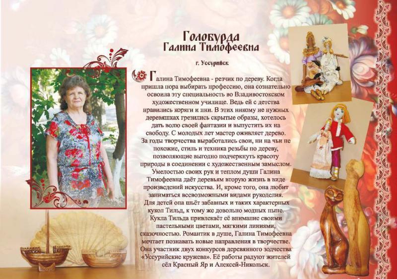 Голобурда Галина Тимофеевна
