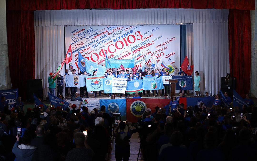 Профсоюзная жизнь молодежи Приморского края
