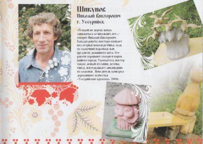 Шикунов Николай Викторович