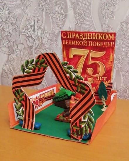 Работа Ермакова Артема «75 лет Победы!» на конкурс «Монументы Победы»
