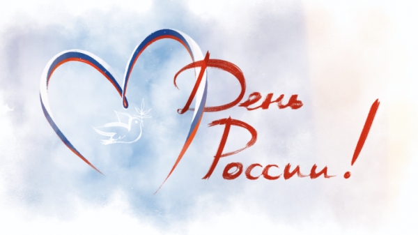 12 июня страна отметила День России