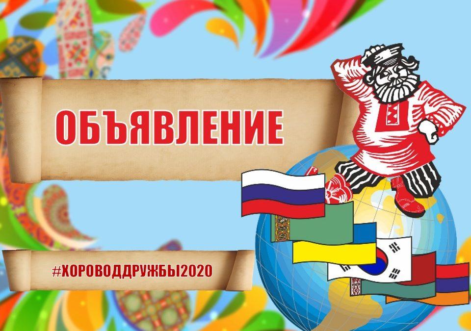 Фестиваль «Хоровод дружбы» пройдет в онлайн режиме