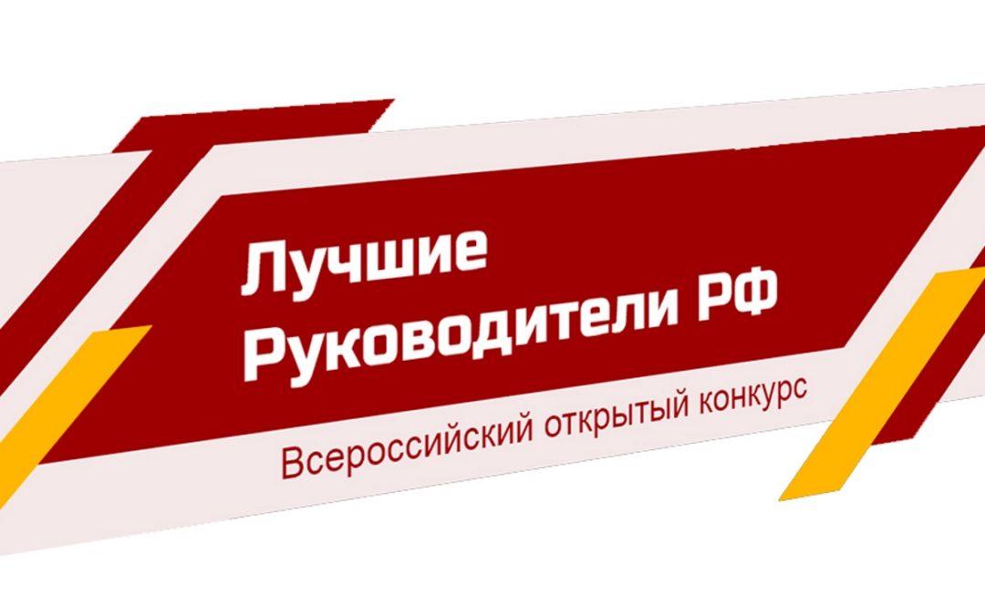 О мероприятии «Всероссийское признание ЛУЧШИЕ РУКОВОДИТЕЛИ РФ»