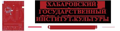 Хабаровский государственный институт культуры приглашает абитуриентов для поступления в 2021 году