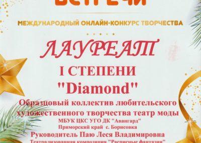 Диамонд