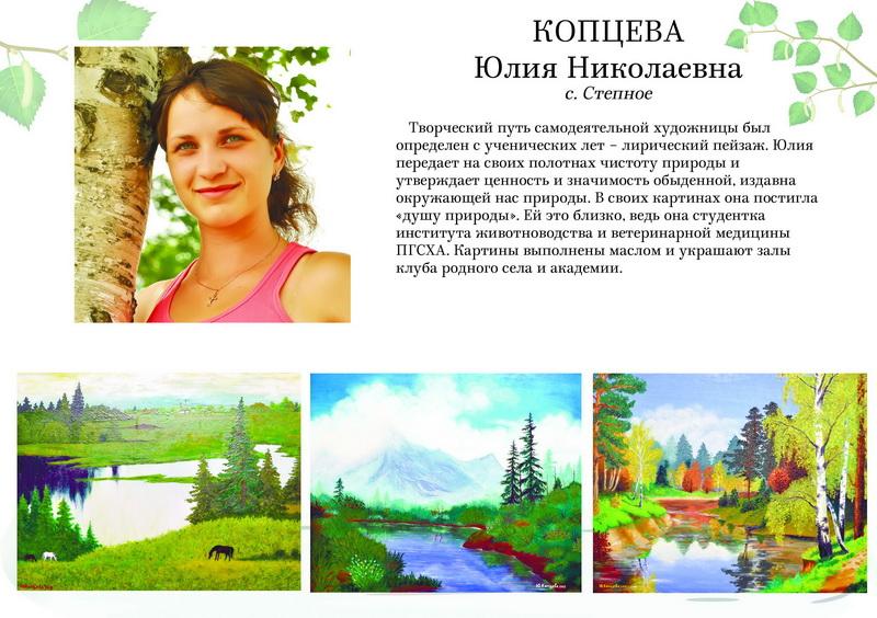 Копцева Юлия Николаевна
