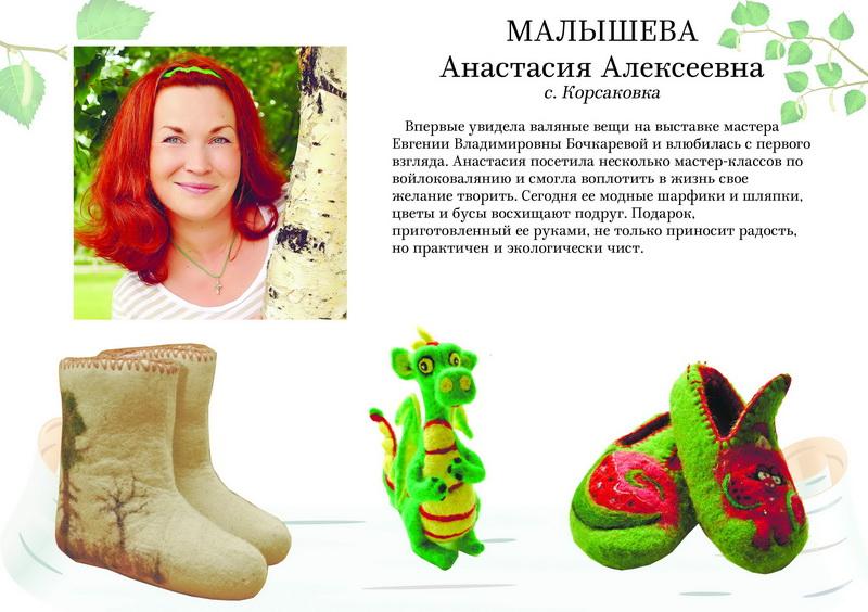 Малышева Анастасия Алексеевна