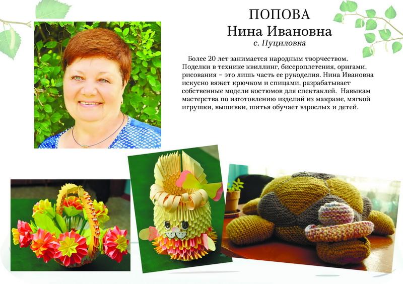 Попова Нина Ивановна