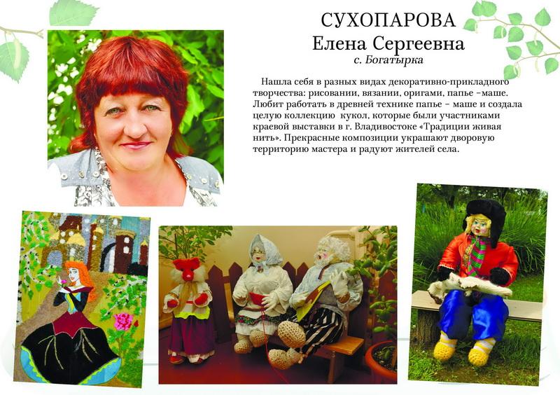 Сухопарова Елена Сергеевна