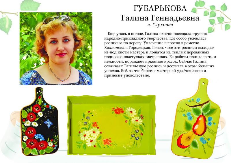Губарькова Галина Геннадьевна