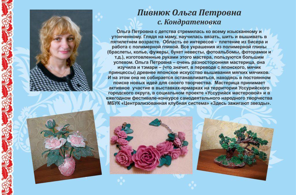 Пивнюк Ольга Петровна