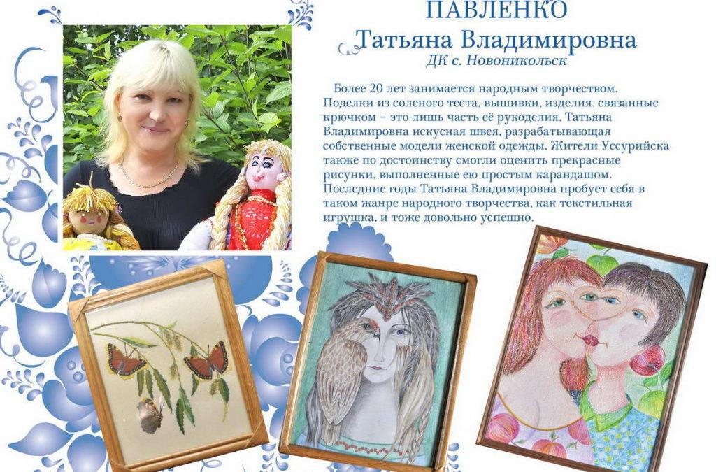 Павленко Татьяна Владимировна