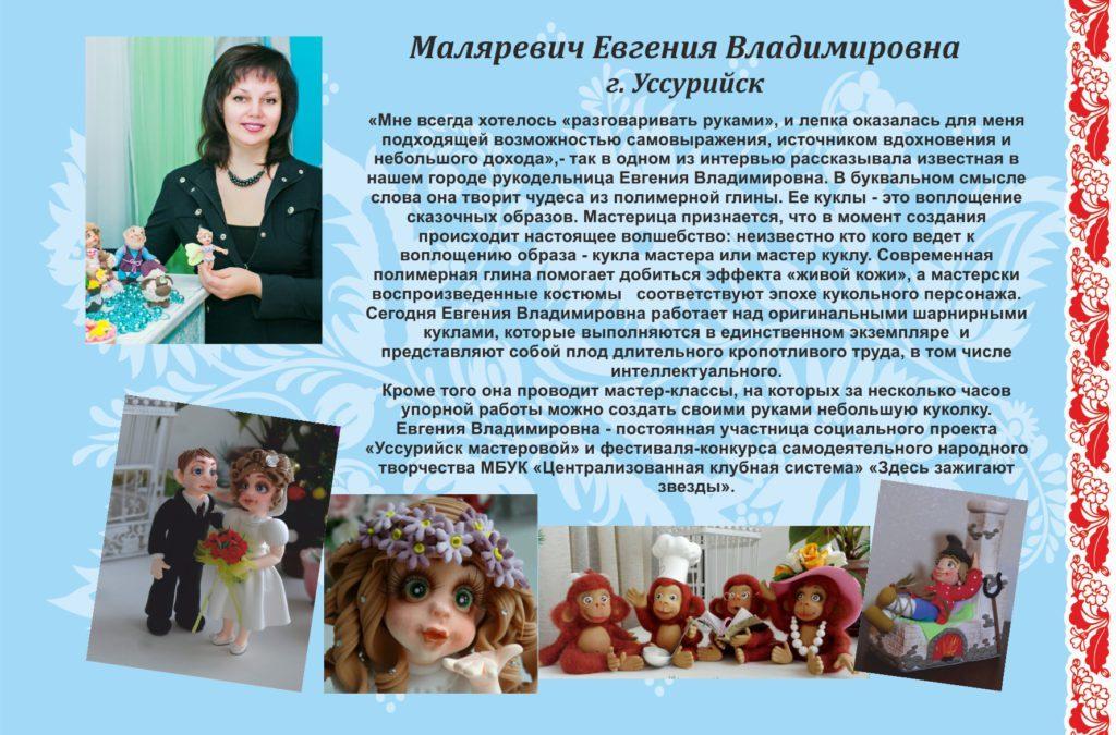 Маляревич Евгения Владимировна