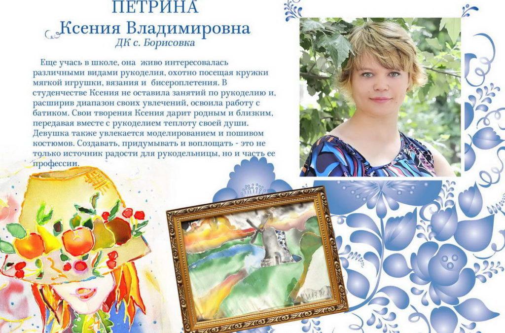 Петрина Ксения Владимировна