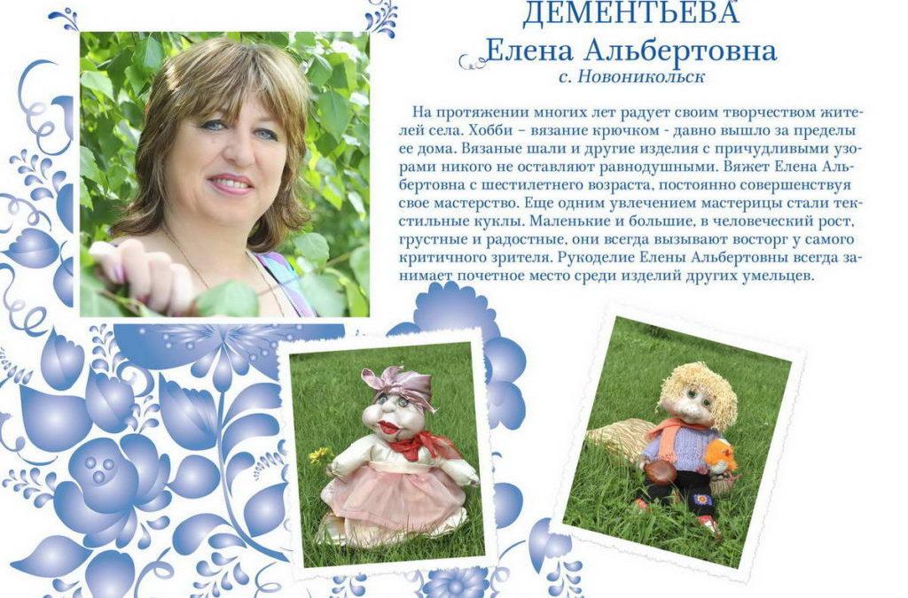 Дементьева Елена Альбертовна