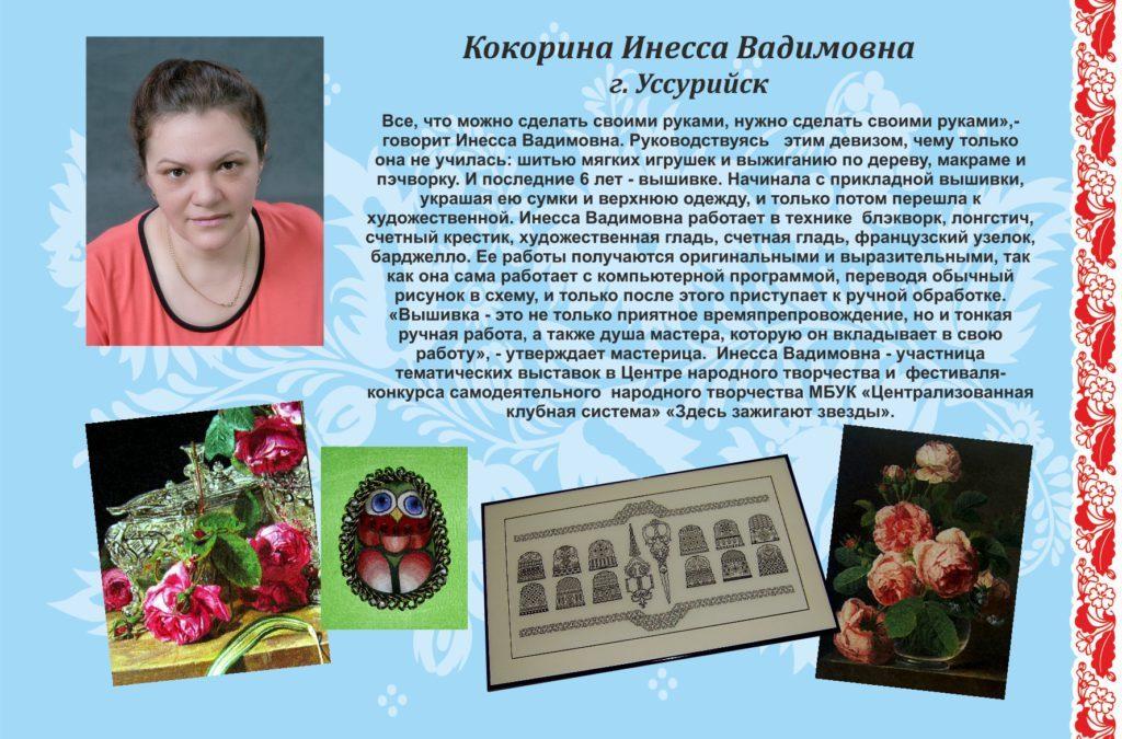 Кокорина Инесса Вадимовна