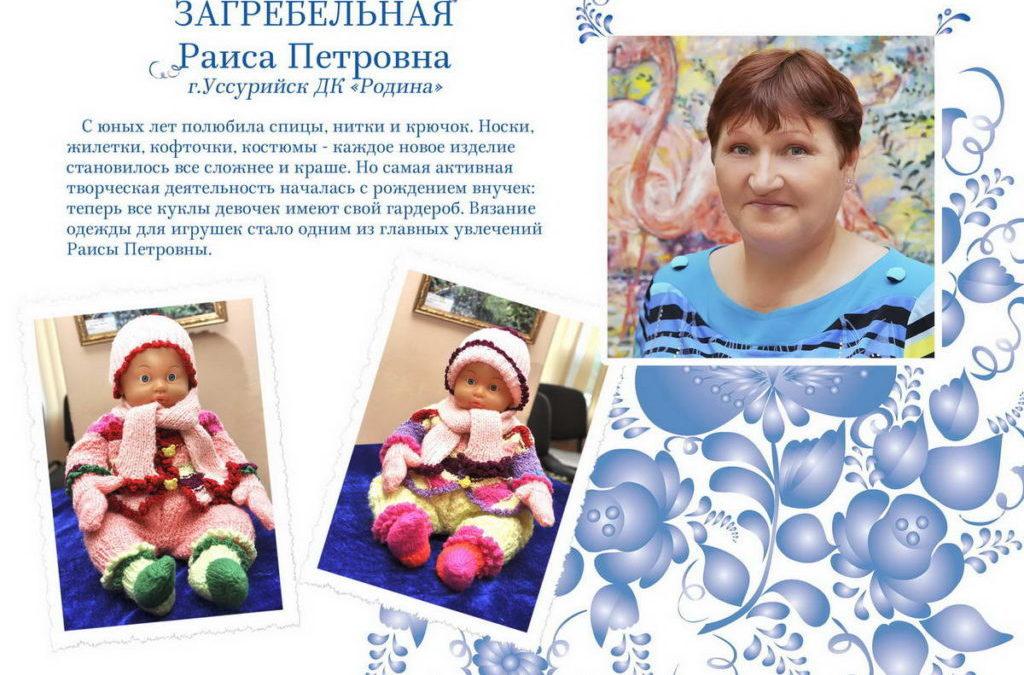 Загребельная Раиса Петровна