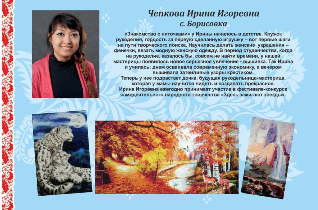 Чепкова Ирина Игоревна